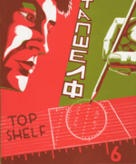 Top Shelf #6: The Anthology